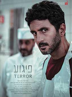 PIGUA – TERROR (dir. Shehoah)